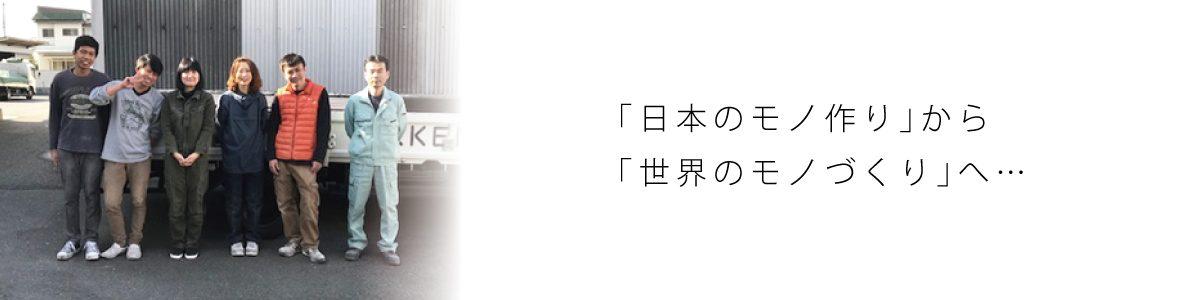 「日本のモノ作り」から 「世界のモノづくり」へ…
